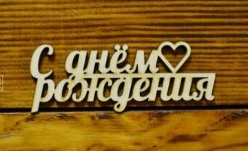 """Мини-слово """"С Днем рождения"""" (шир.10см)"""