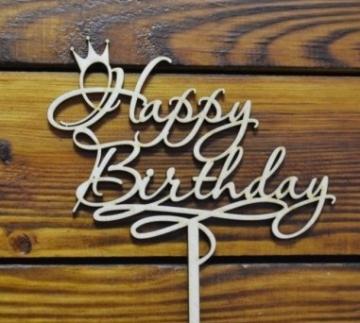 """Топпер """"Happy birthday"""" (ширина 15 см)"""