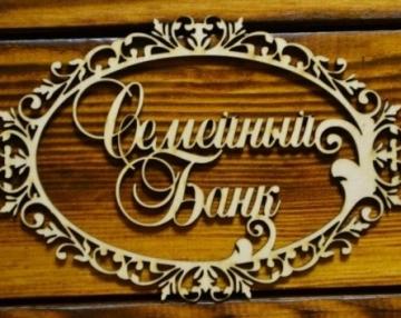 "Табличка ""Семейный банк"" 15 см"
