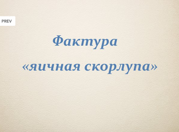 """Заготовка для открытки двойная """"Яичная скорлупа"""" сл кость 9.6х16.2см"""
