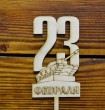 """Топпер """"23 февраля с танком"""" (высота 15см)"""