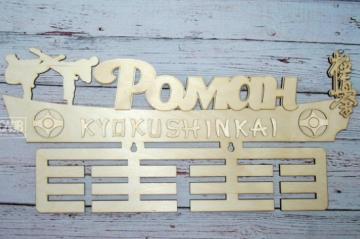 """Медальница спортивная """"Каратэ кёкусинкай"""" именная 60см"""