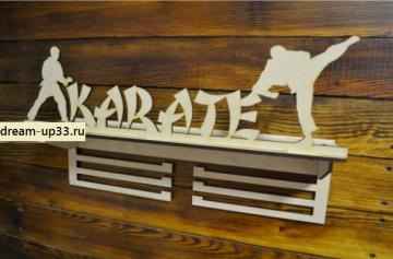 """Медальница спортивная """"Каратэ"""" с полкой 55см"""