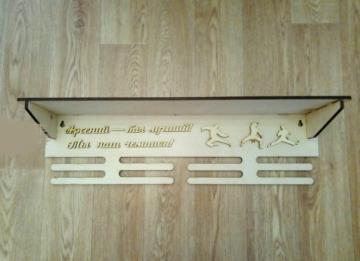 """Медальница спортивная """"Каратэ"""" именная с полкой 60см"""