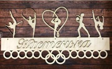"""Медальница спортивная """"Художественная гимнастика"""" именная 50см"""