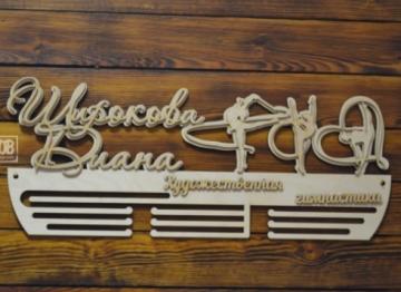"""Медальница спортивная """"Гимнастика"""" с накладками 70см"""