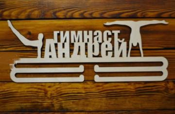 """Медальница """"Спортивная гимнастика2"""" 50см"""