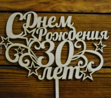 """Топпер """"С Днем рождения 30 лет"""" (ширина 20см)"""