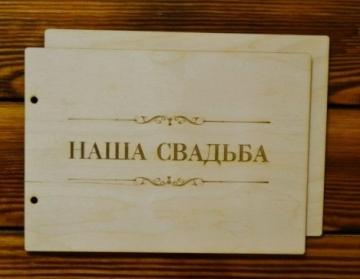 """Обложка для книги пожеланий """"Наша свадьба"""" 21.5х15.5см"""
