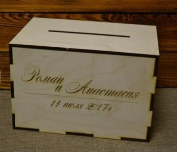 Короб для денежных подарков с именной гравировкой 30х20х20см