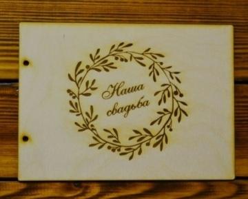 """Обложка для книги пожеланий """"Наша свадьба №5"""" 22х16см"""