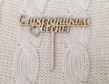 """Топпер """"С праздником весны"""" (ширина 15 см)"""