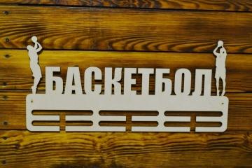 "Медальница спортивная ""Баскетбол"" 50х23см"