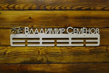 """Медальница спортивная """"Велоспорт"""" 50см"""