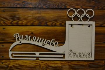 Медальница спортивная с рамкой (10х15см) именная с кольцами 50см