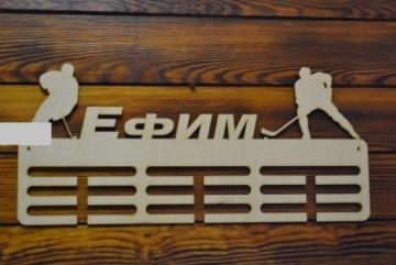 """Медальница спортивная """"Хоккей"""" именная широкая 50см"""