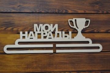 "Медальница спортивная ""Мои награды"" 50см"