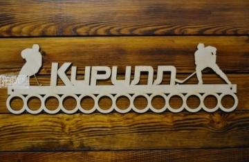 """Медальница спортивная """"Хоккей"""" именная 60см"""