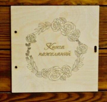 """Обложка деревянная """"Книга пожеланий"""" (20х20см)"""