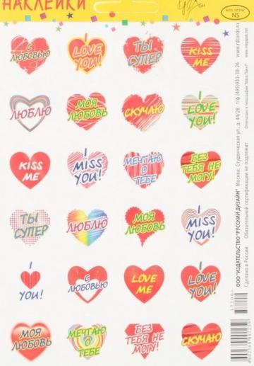 """Наклейки """"I love you"""" 11х16см"""