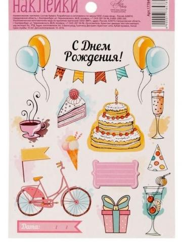 """Наклейки """"Долгожданный день рождения"""" 11х16см"""