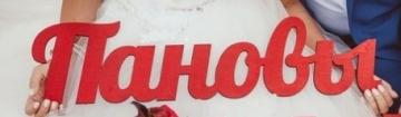 Фамилия на заказ 50см шрифт Лобстер