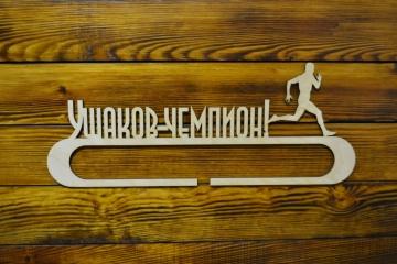Медальница спортивная бег именная 50см