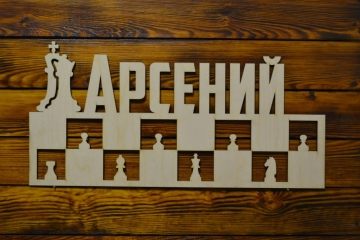 "Медальница спортивная ""Шахматы"" Арсений 50см"