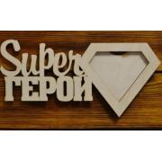 """Рамка для фото """"Супергерой"""" (фото 10х10 см)"""