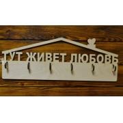 "Ключница ""Тут живет любовь"" 50х18.5см"