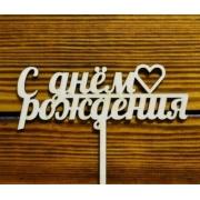 """Топпер """"С Днем Рождения"""" с сердечком (шир. 15 см)"""