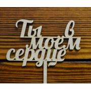 """Топпер """"Ты в моем сердце"""" (ширина 12 см)"""