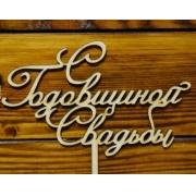 """Топпер """"С годовщиной свадьбы"""" 17х19см"""