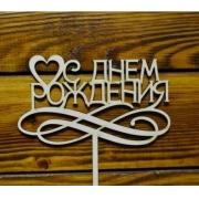 """Топпер """"С Днем рождения"""" с сердцем (ширина 15 см)"""