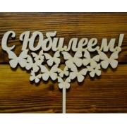 """Топпер """"С Юбилеем"""" с бабочками (ширина 15см)"""