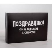 Коробка складная «Поздравляю», 16х23×7,5 см