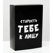 Коробка складная «Старость тебе к лицу», 16х23×7,5 см