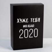 Коробка складная «Хуже тебя только 2020», 16 × 23 × 7.5 см