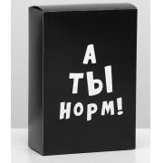 Коробка складная «А ты норм!», 16х23×7,5 см