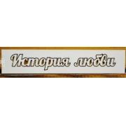 """Вырубка """"История любви"""" 10х2 см"""