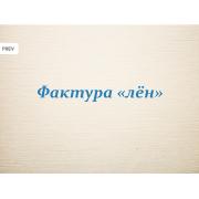 """Заготовка для открытки двойная """"Лён"""" 9.5х21см слон кость (1шт.)"""