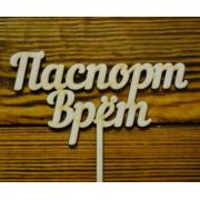 "Топпер ""Паспорт врет"" (ширина 15см)"