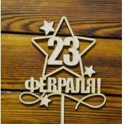 "Топпер ""23 февраля со звездой"" (ширина 15см)"