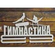"""Медальница """"Спортивная гимнастика3"""" 50см"""