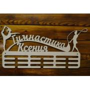 """Медальница спортивная """"Художественная гимнастика4"""" именная 50см"""