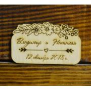 Подарок гостям (магнит) с именами молодоженов 7х4.4см (10шт.)