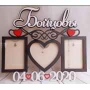 """Рамка для фото """"Именная свадебная"""" 40х35см (фото 10х15см)"""