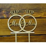 Топпер с кольцами Mr&Mrs (ширина 17см)