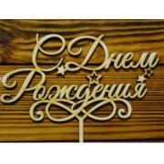 """Топпер """"С Днем рождения"""" со звездами (шир. 15 см)"""