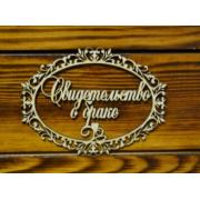 """Табличка надпись """"Свидетельство о браке"""" 15 см"""